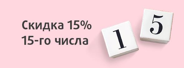 Скидка 15% 15-го числа