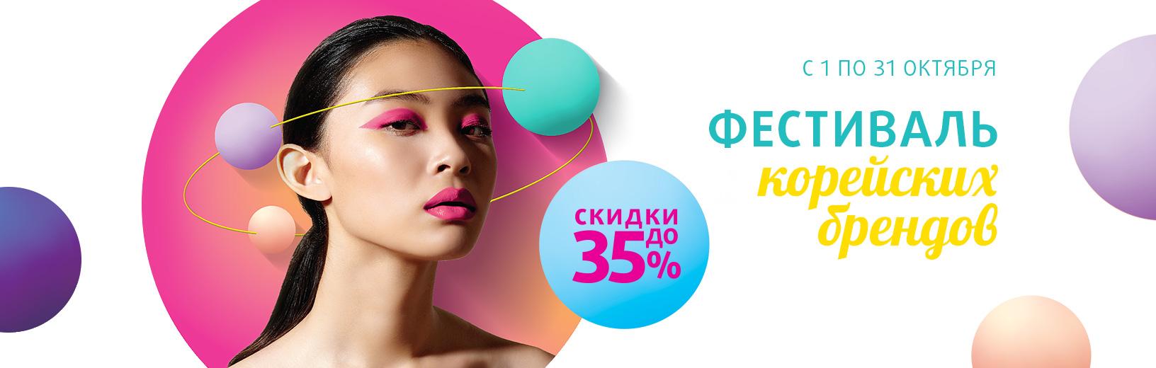 Фестиваль корейских брендов
