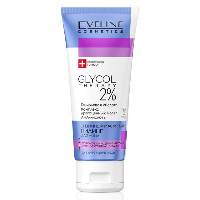 Пилинг для лица Eveline Glycol Therapy 2% 2 в 1 энзимный масляный