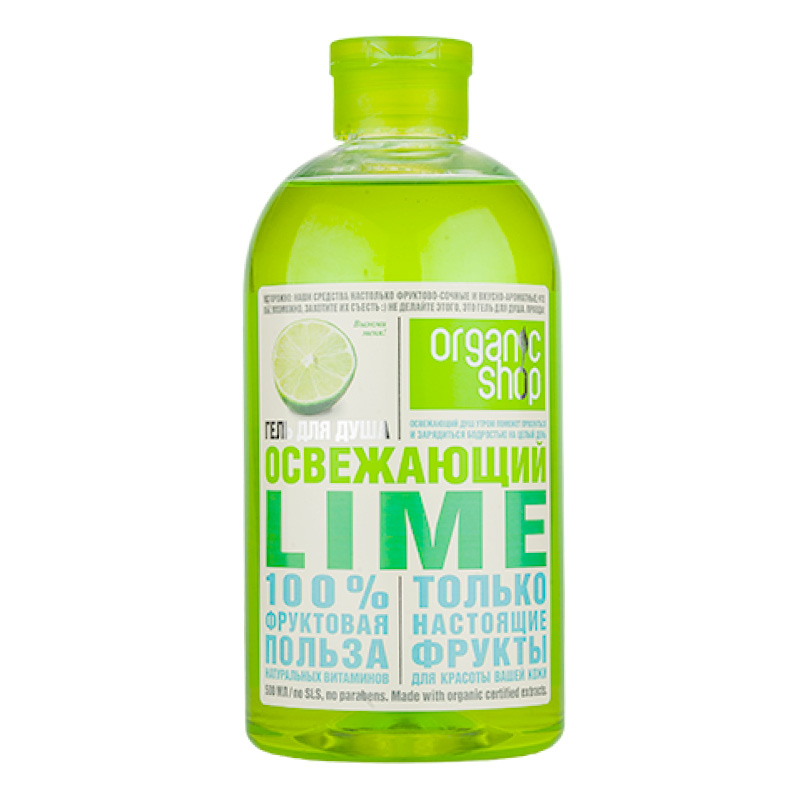 Гель для душа Organic Shop Lime