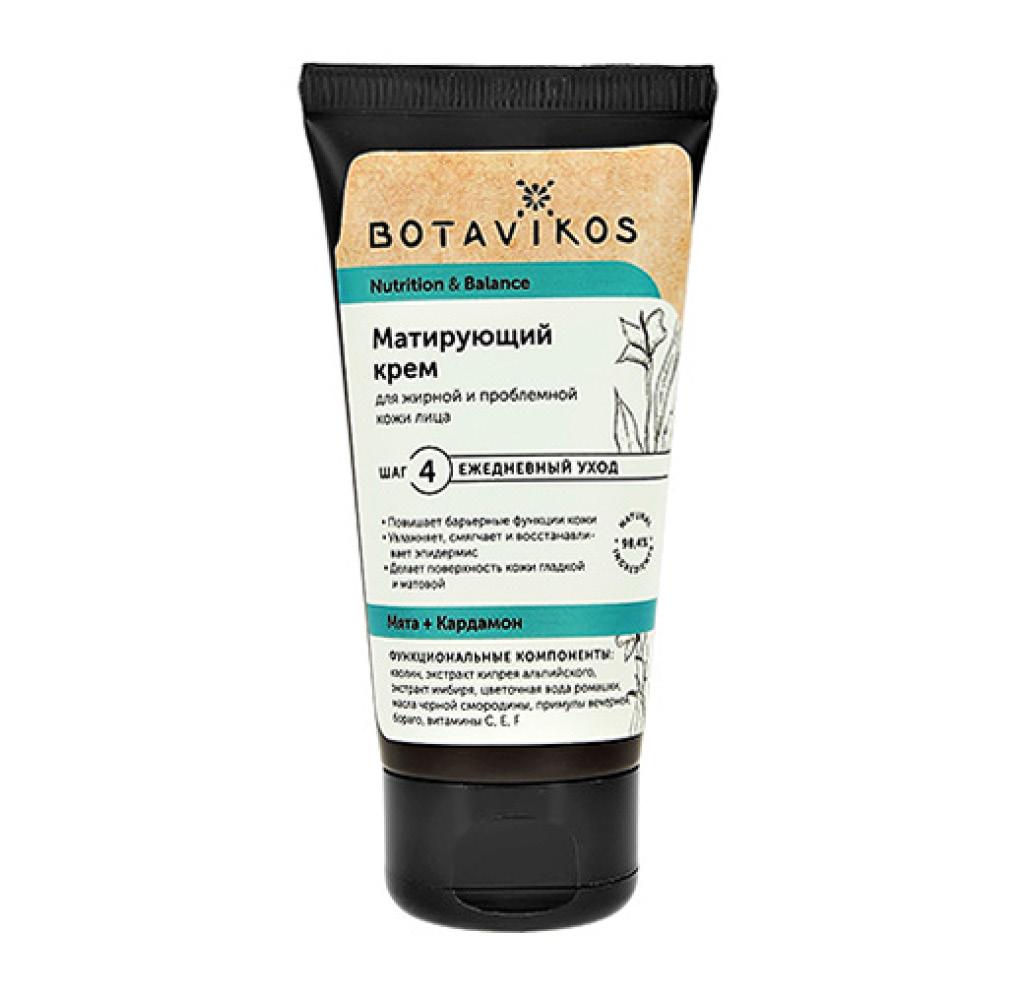 Крем для лица Botavikos Nutrition & Balance матирующий (для жирной и проблемной кожи)