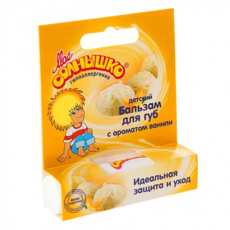 Бальзам для губ детский «Мое солнышко»