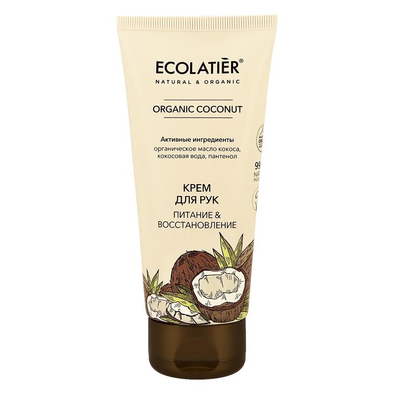 Крем для рук Ecolatier Organic Coconut питание & восстановление