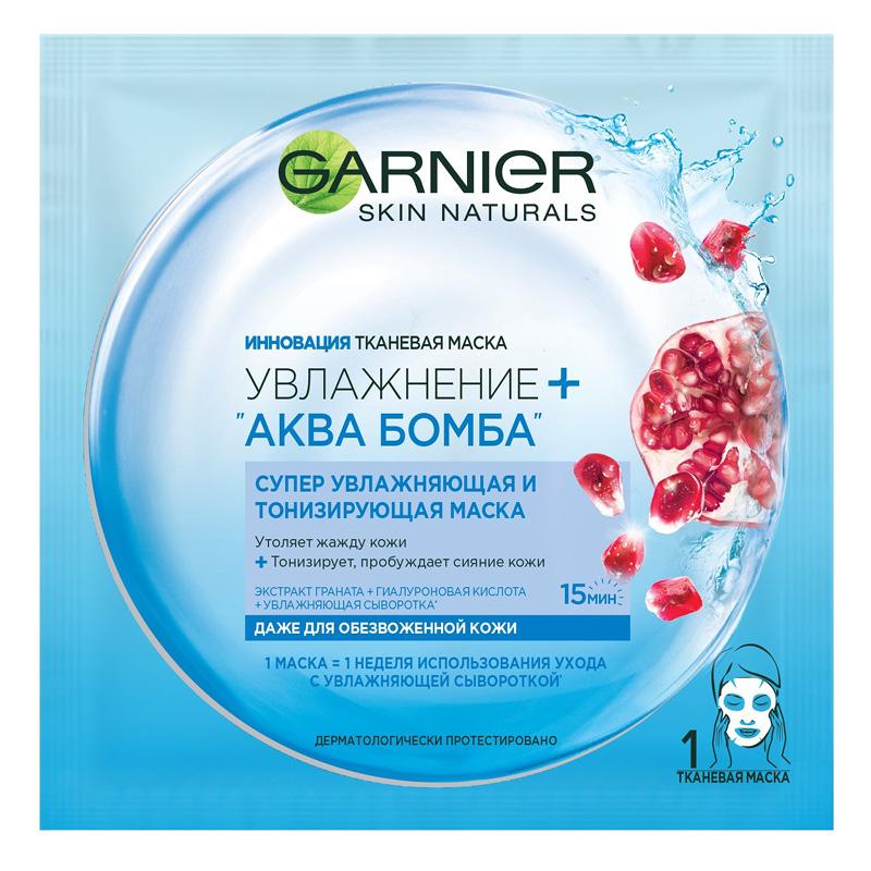 Маска для лица Garnier Skin Naturals для всех типов кожи