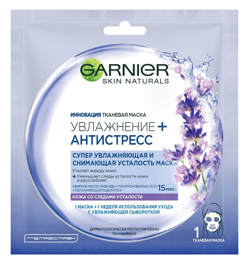 Маска для лица Garnier Skin Naturals Увлажнение + Антистресс