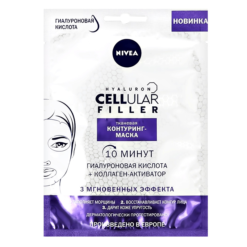 Маска для лица «Гиалуроновая кислота + коллаген-активатор. Cellular Filler» Nivea