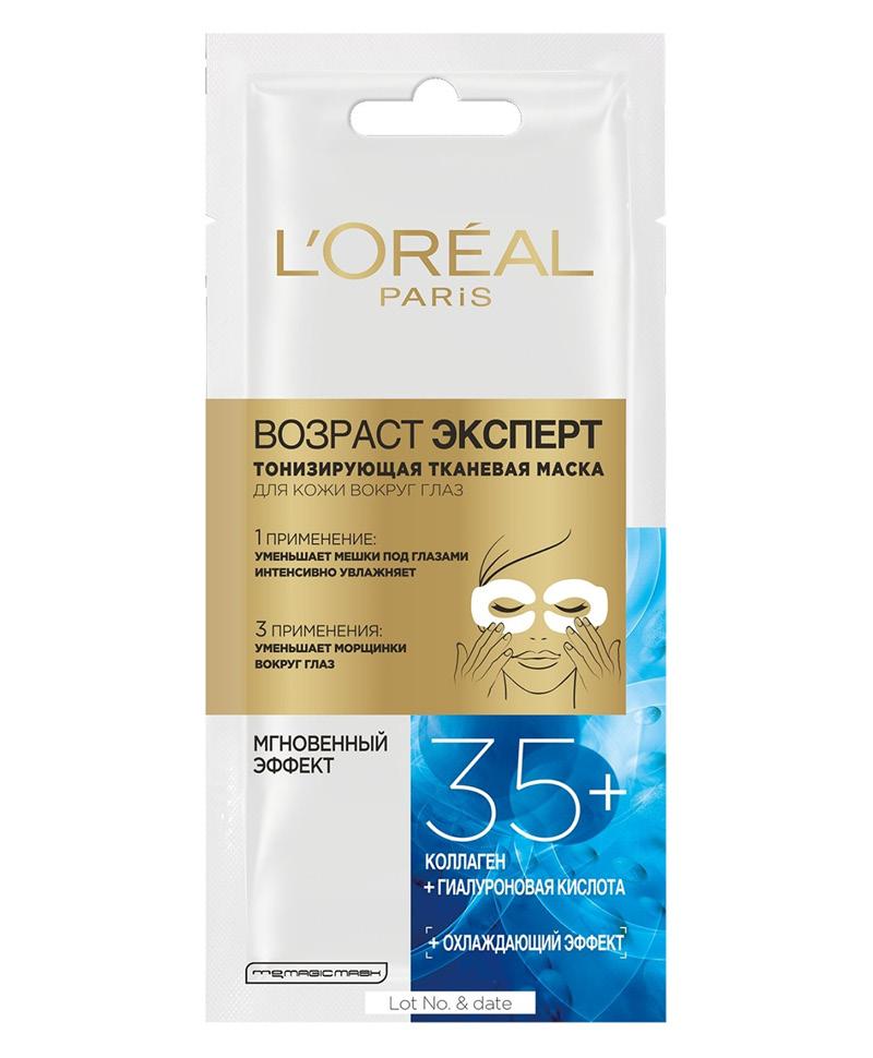 Маска для лица L'Oreal Возраст Эксперт тканевая для кожи вокруг глаз 35+ тонизирующая