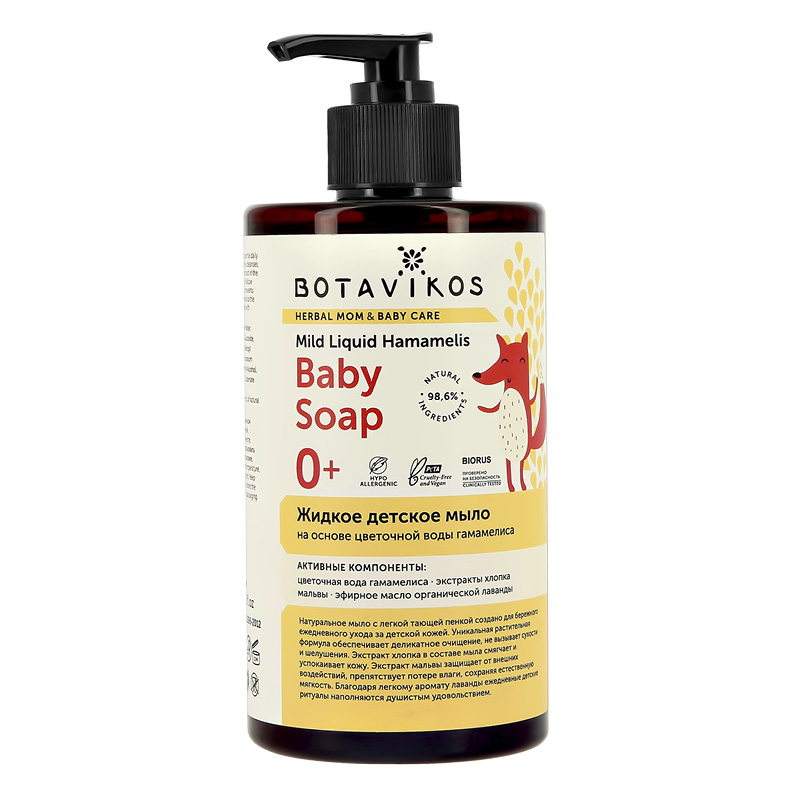 Жидкое мыло детское Botavikos (0+)