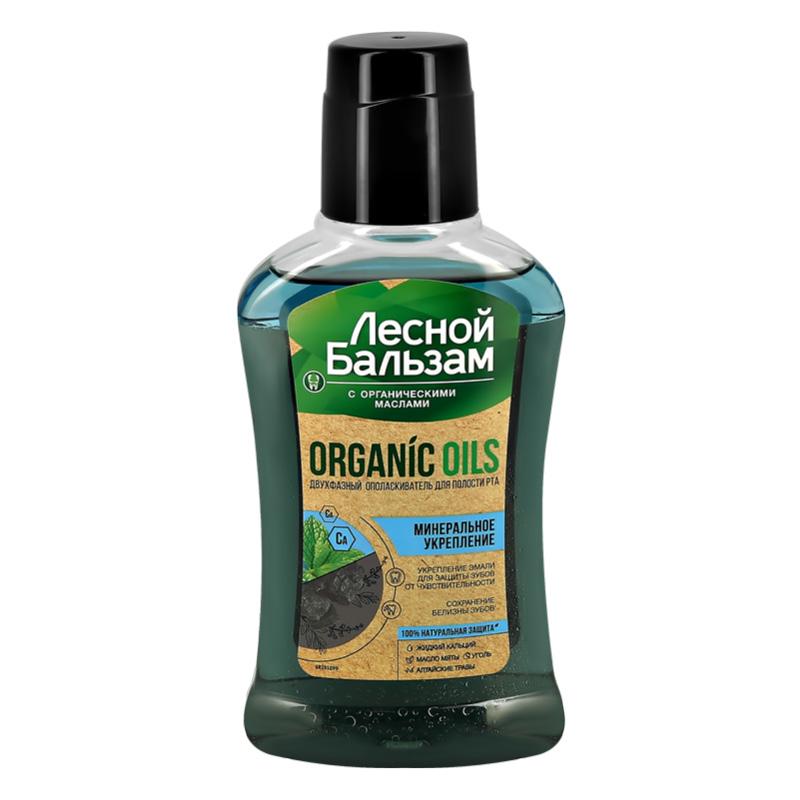 Ополаскиватель для полости рта Лесной бальзам Organic Oils минеральное укрепление
