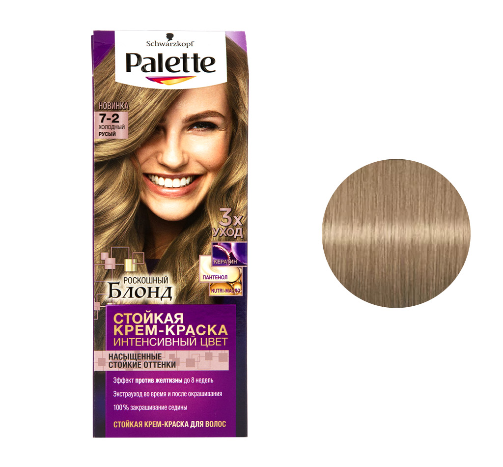 H3 Крем-краска для волос, оттенок 7-2 «Холодный русый», Palette
