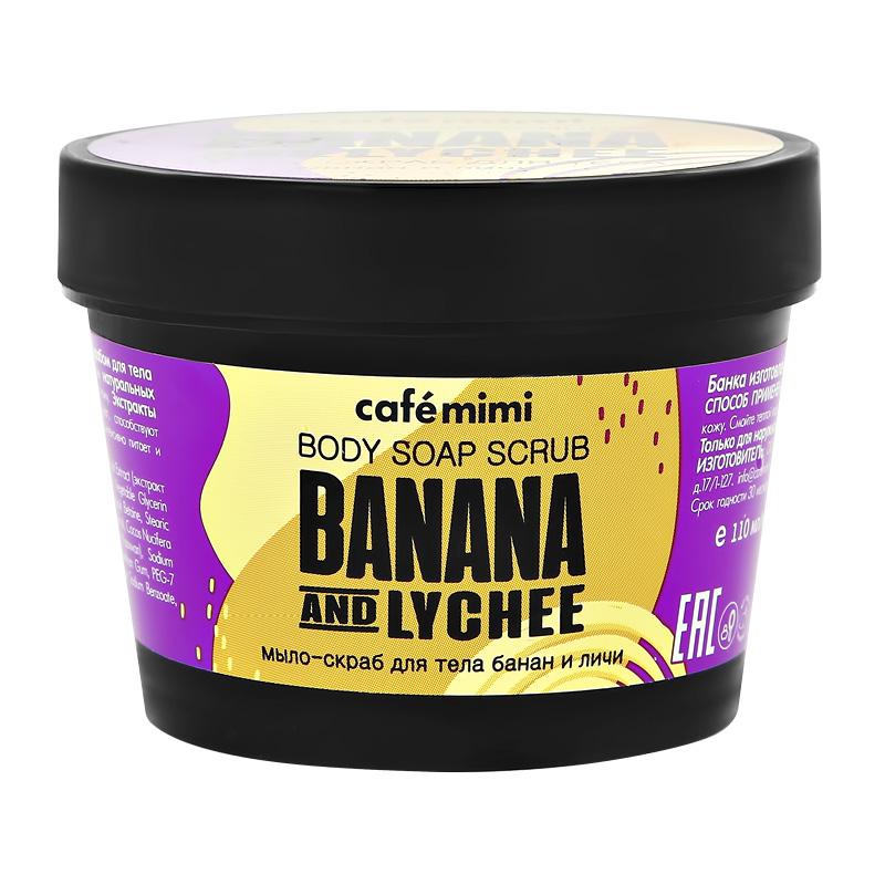 Мыло-скраб для тела Cafe Mimi Банан и личи