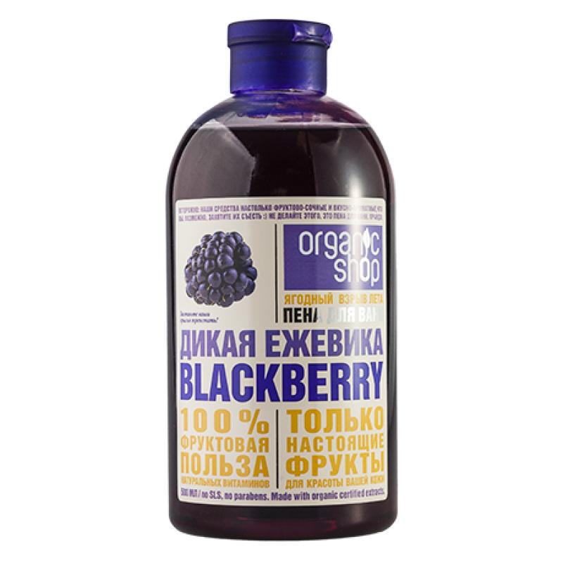 Пена для ванн Organic Shop Blackberry