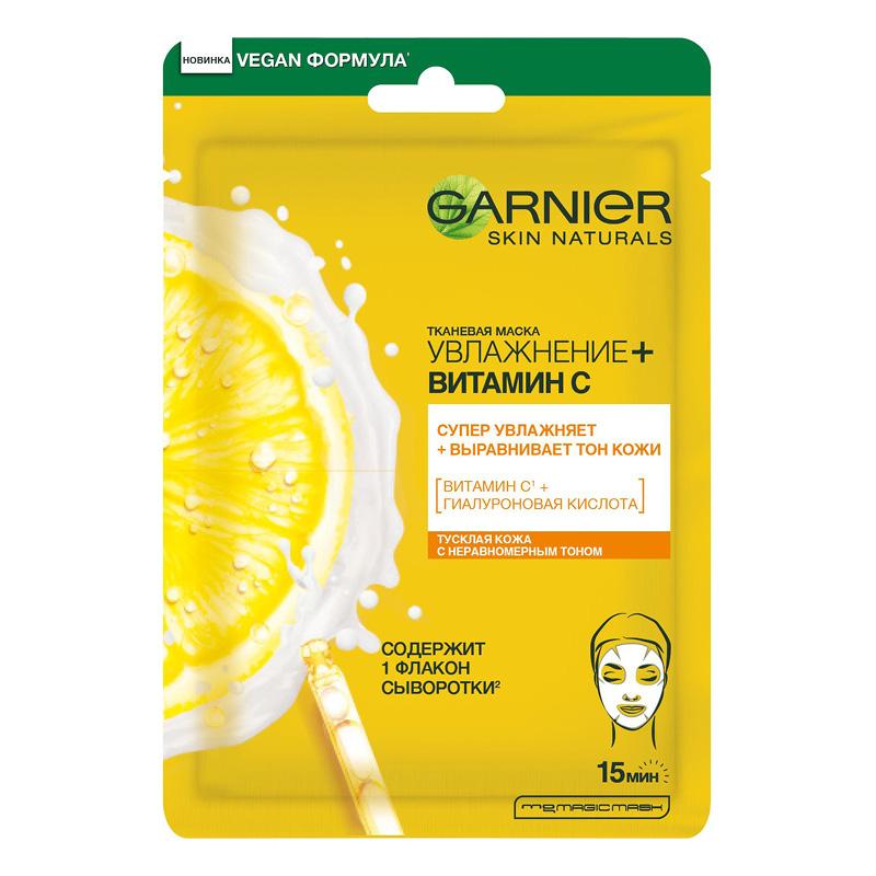 Маска для лица Garnier Skin Naturals увлажнение и витамин С